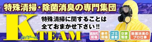 特殊清掃・除菌消臭の専門集団 Kteam(ケーチーム)
