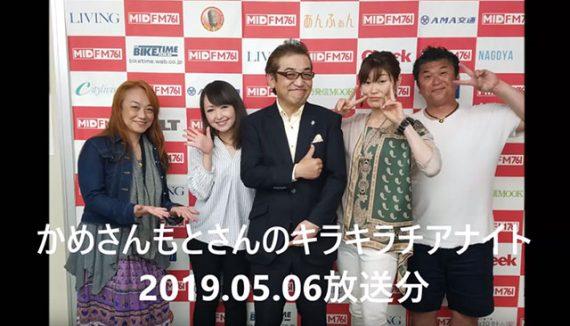 かめさんもとさんのキラキラチアナイト 2019 05 06放送データ