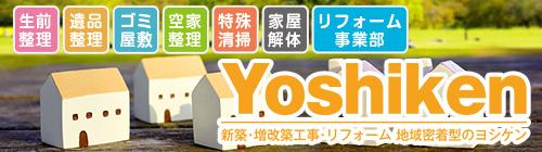 新築・増改築工事 ヨシケン
