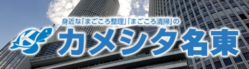身近な「まごころ整理」「まごころ清掃」のカメシタ名東